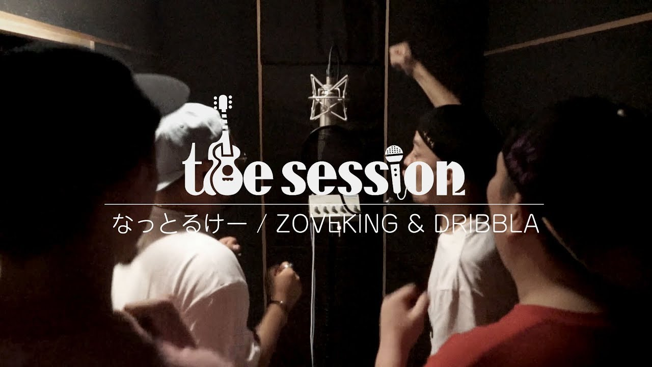 the session【第八回目】